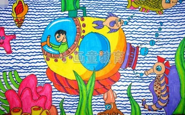科幻画《探索海底世界》绘画方式吧!